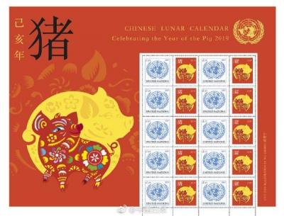联合国发行农历猪年邮票 迎接中国新年