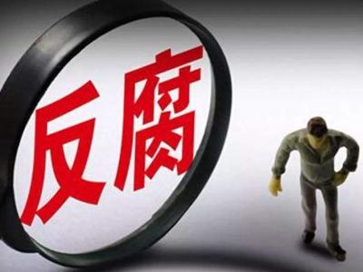 深圳巴士集团原党委副书记、董事张守军严重违纪违法被开除党籍和公职
