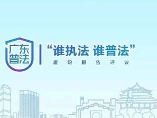 """广东率先开展国家机关""""谁执法谁普法""""履职报告评议活动"""