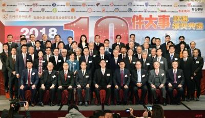 2018香港商界最关注十件大事评选结果揭晓