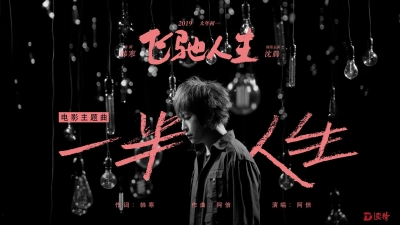 《飞驰人生》主题曲《一半人生》MV上线
