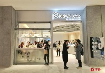 来太平洋精品咖啡空间——Brew Bar 品一杯冠军咖啡