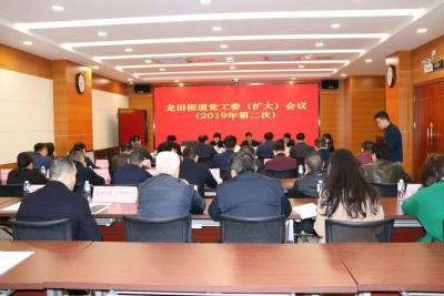 龙田街道党工委召开扩大会议传达学习区一届三次党代会精神