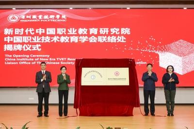 新时代中国职业教育研究院在深职院揭牌成立