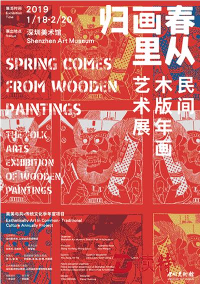 看展|春从画里归!快来深圳美术馆看民间木版年画艺术展
