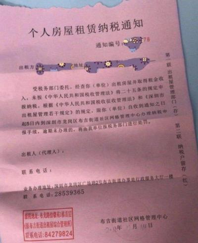 要求房东纳税……深圳某街道:确有通知,但与个税抵扣无关