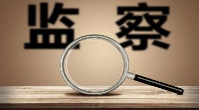 识圳 | 深圳持续深化监察体制改革 打通监督执纪的