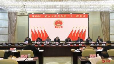 坪山区一届人大四次会议将于1月24至26日召开