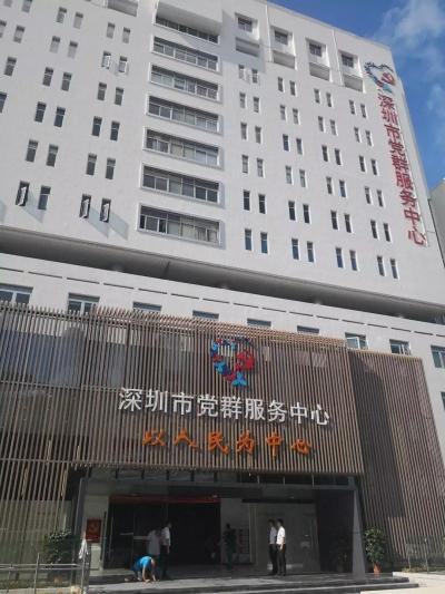 新春走基层 深圳市党群服务中心来了一群高中生