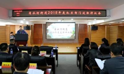 """述职会变成""""PK赛""""!清水河街道召开2018年度工作述职评议会"""