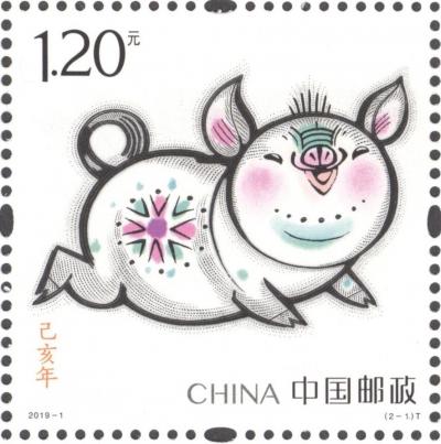 喜迎猪年!《己亥年》特种邮票明天发行