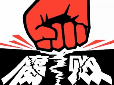 巩固发展反腐败斗争压倒性胜利  ——写在十二届省纪委四次全会召开之际