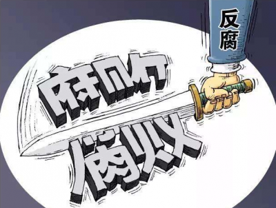 湛江市委原常委、政法委原书记陈吴  严重违纪违法被开除党籍