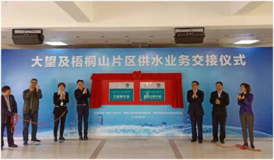 今后,大望及梧桐山片区供水业务移交至深圳水务集团运营管理