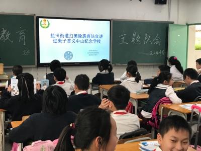 法治宣传进校园 普法教育促成长