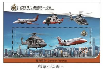 香港发行政府飞行服务队行动特别邮票
