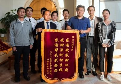 感谢深圳报业集团传播正能量 天天飞公司赠送锦旗