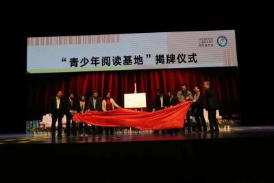 """""""深圳图书馆青少年阅读基地""""再添新成员"""