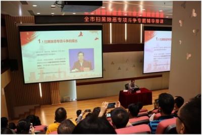 深圳市委组织部开展扫黑除恶专项斗争专题辅导授课活动