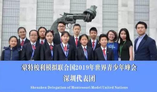 厉害了! 5名深圳学子在联合国总部发声