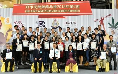 香港警务处为39名市民颁发好市民奖