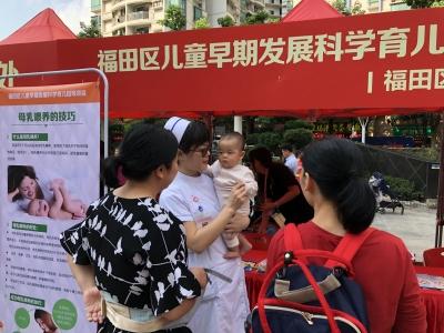福田区儿童早期发展科学育儿指导项目启动
