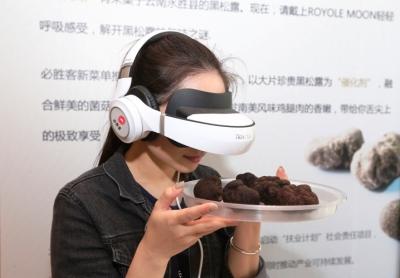 """必胜客推出""""美食+科技""""新菜单"""