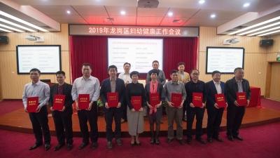 龙岗召开2019妇幼健康工作会议:加强妇幼健康学科联盟建设