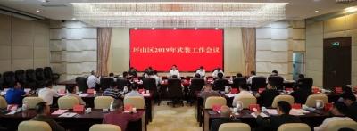 坪山区召开2019年武装工作会议
