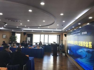 中医文化蓝皮书:中医药国际化需建立中医药话语传播体系