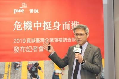 调查   影响台湾企业成长的最重要市场,75%台企领袖认为是这里