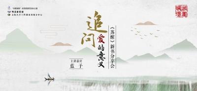 作家蓝予做客湘图讲坛 分享新书《苏醒》背后的故事