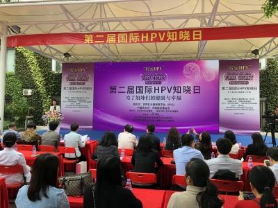 你了解宫颈癌吗?第二届国际HPV知晓日深圳站活动来了