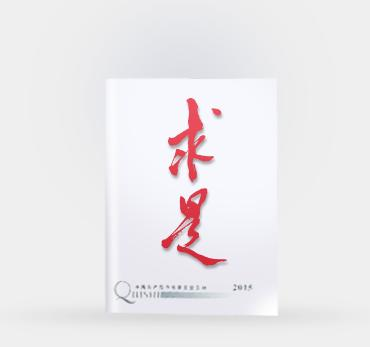 《求是》杂志发表习近平总书记重要文章《关于坚持和发展中国特色社会主义的几个问题》