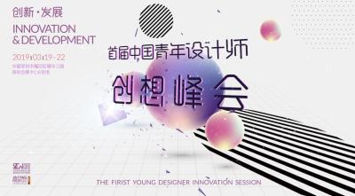 震撼来袭!首届中国青年设计师创想峰会拉开帷幕