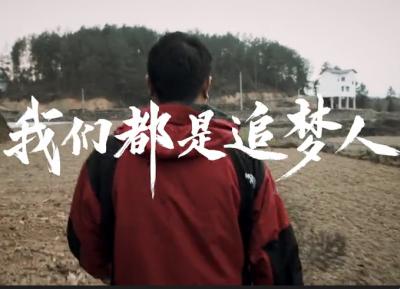 致敬为梦想拼搏的亿万普通中国人!这个微纪录片刷屏了