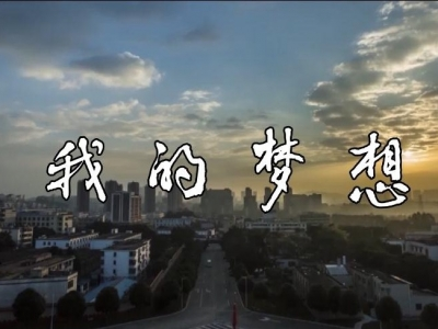《我的梦想》MV首发读特!致敬所有在军旅路上负重前行的逐梦人