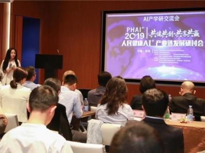 """AI人民健康产业打开""""风口""""  深圳打造人工智能产学研链条"""