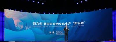 让世界聆听中国故事  2019腾讯新文创生态大会在京举行