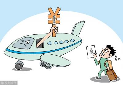 """国航、南航发布国内机票退改""""阶梯费率"""" 分为4档"""