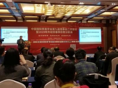 中国国际贸易学会2019年形势分析会在京举行