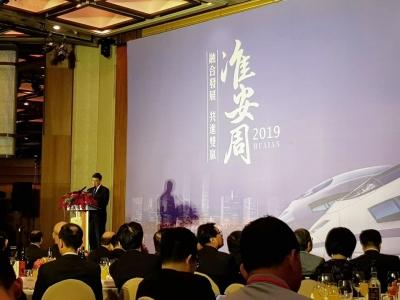 """2019淮安周主题活动举行 淮台交流合作驶入""""快车道"""""""