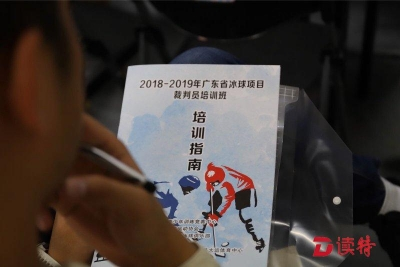 广东省冰球裁判员培训班开课