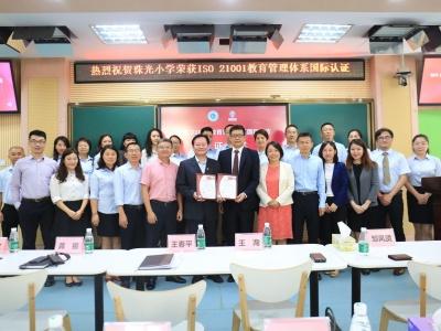 珠光小学国内首获教育管理体系国际认证证书