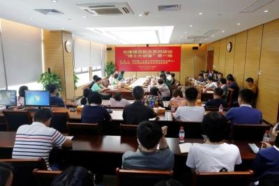 """深圳市生态环境局""""博士大讲堂""""开讲"""