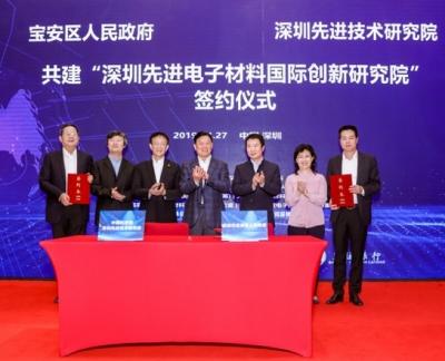 深圳先进电子材料国际创新研究院落户宝安