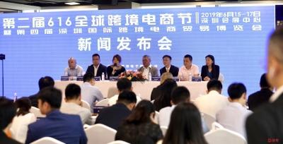第二届616全球跨境电商节6月深圳开展