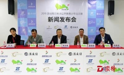 深圳高球公开赛青少年赛将于6月14日挥杆