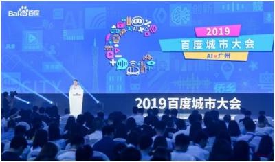 让人工智能唤醒城市!2019百度城市大会开幕