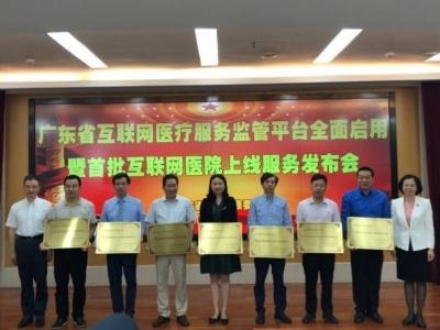 广东首批22家互联网医院名单出炉!深圳有2家